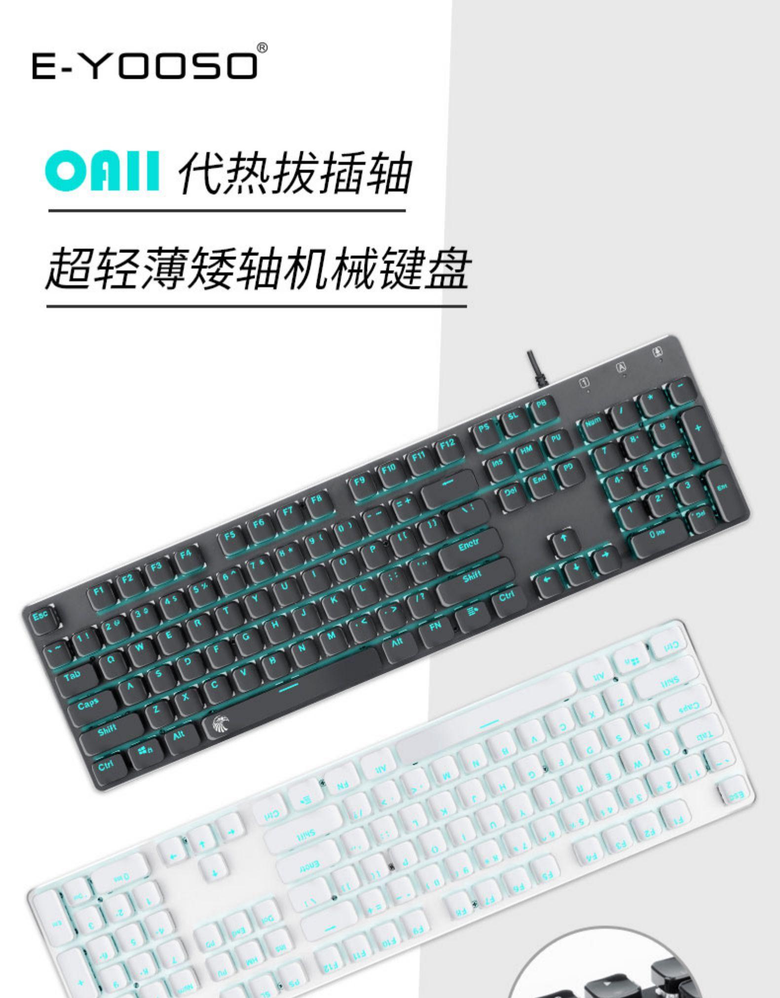 元素巧克力水晶青轴机械键盘滑鼠套组笔记本臺式电脑有线外接办公专用打字矮轴茶轴红轴黑轴游戏电竞键鼠详细照片