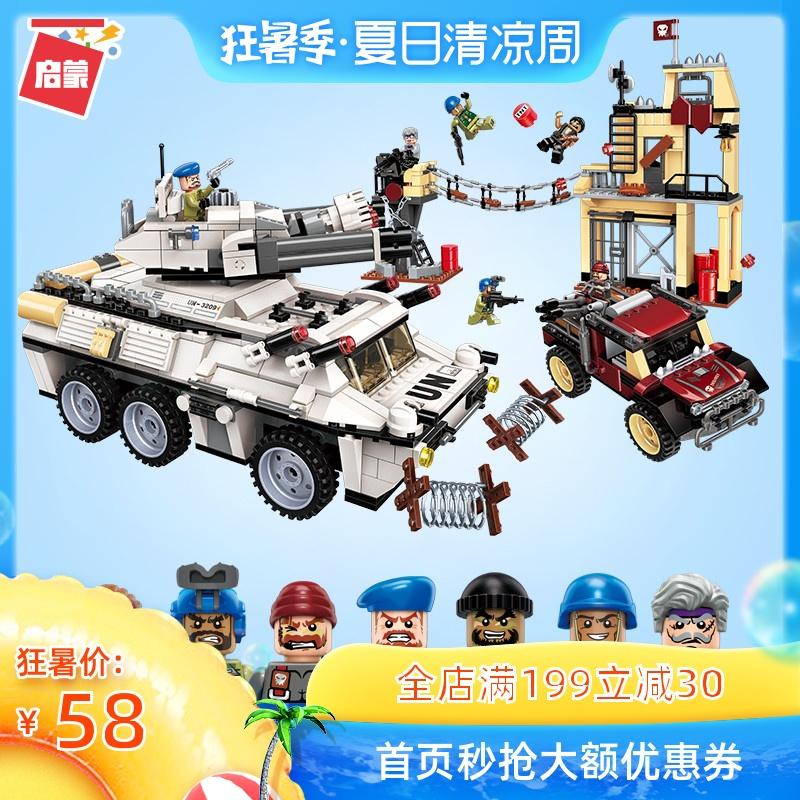 v坦克坦克雷霆玩具拼装儿童军事男孩积木军团拼插使命战车6-7-10岁