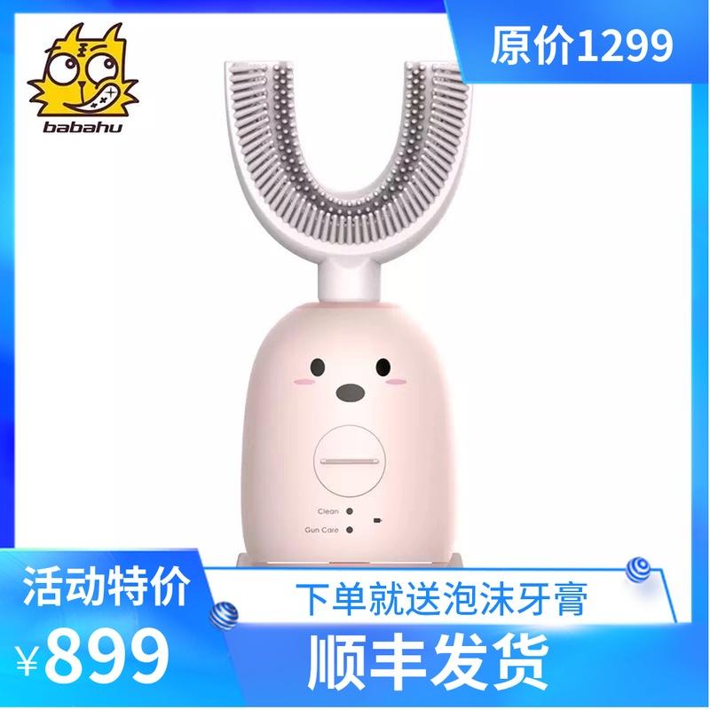 巴巴虎儿童防蛀牙口含式懒人牙刷U型声波电动智能牙套式刷牙神器