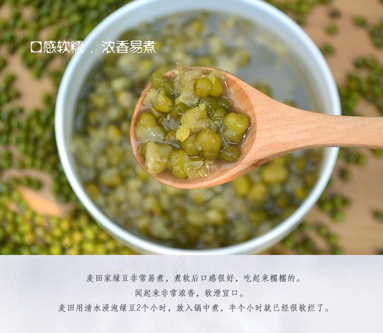 绿豆7.jpg
