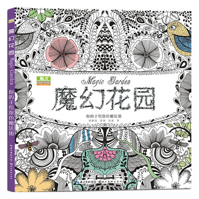 2 the magic garden secret forest 2 coloring book student adult coloring book painting picture the coloring book child stick figure secret forest magic - Secret Garden Book