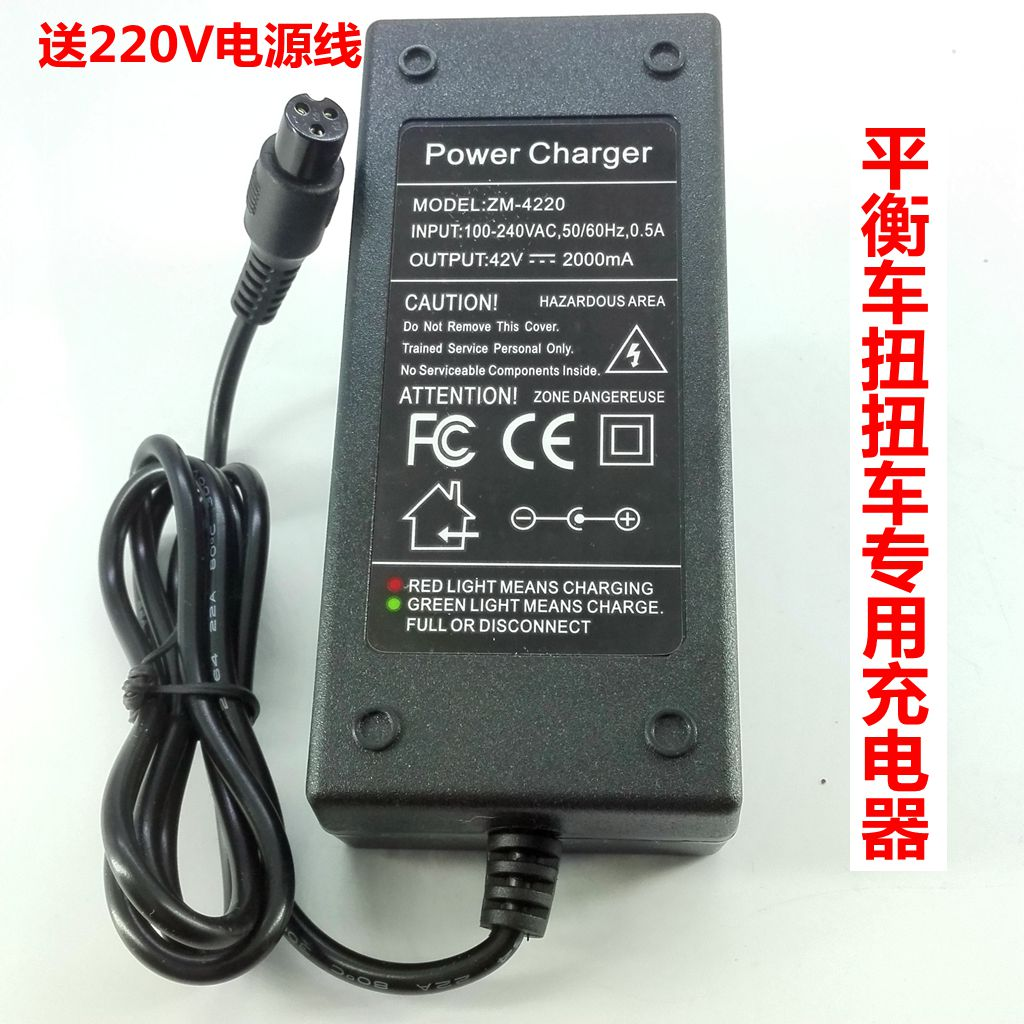 42V2A twisting trolley charger balanced unicycle charger electric self-bike lithium battery charging