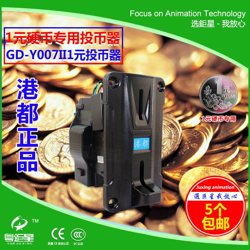 Игровой автомат с игрушками Port city  GD007II
