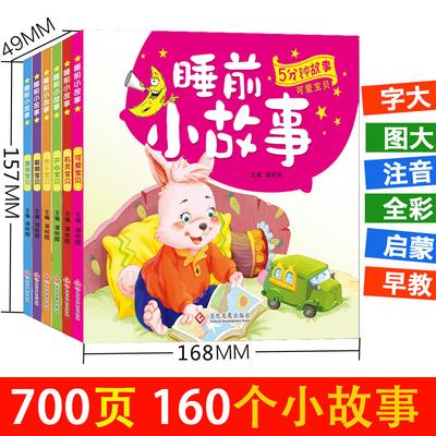 儿童故事书3-6岁 365夜睡前故事 0-3岁4-6 幼儿园 益智婴幼儿6册宝宝绘本2岁早教童话寓言小学生6-8岁带拼音的阅读书籍6-10-12周岁