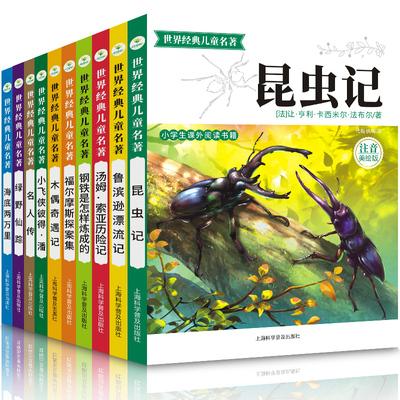 全套10册世界名著 海底两万里小学版 绿野仙踪昆虫记正版 小学生课外阅读书籍一二三年级带拼音儿童读物 7-8-10-12岁图书法布尔