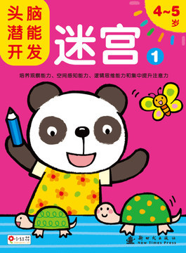 迷宫4-5岁全2册 头脑潜能开发_小红花智力视觉游戏书促销幼儿童书