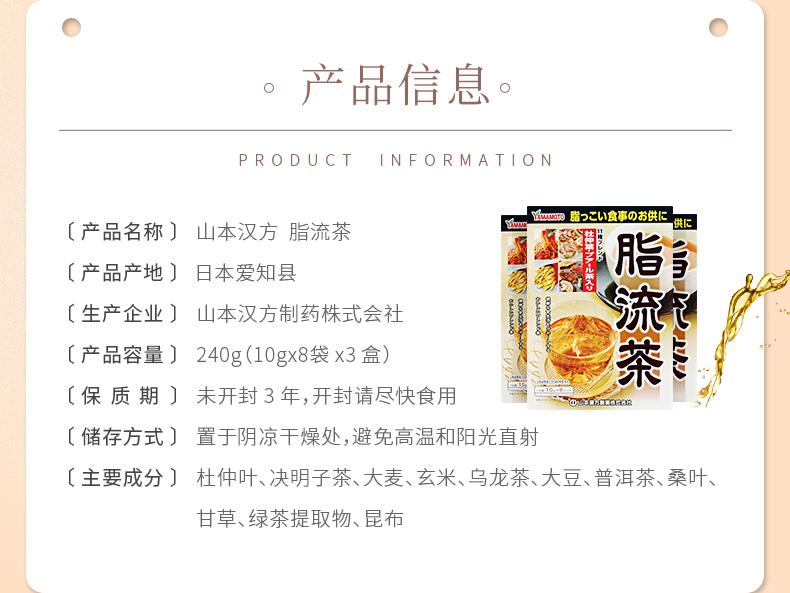 日本 汉方脂流茶 去油解腻减肥 8袋*3盒 图2