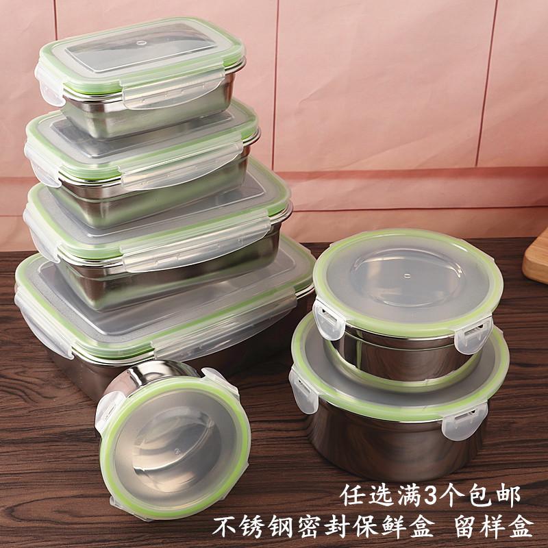 不锈钢304保鲜盒 食品留样盒菜汤盒饭盒冰箱收纳盒带盖汤碗密封盒
