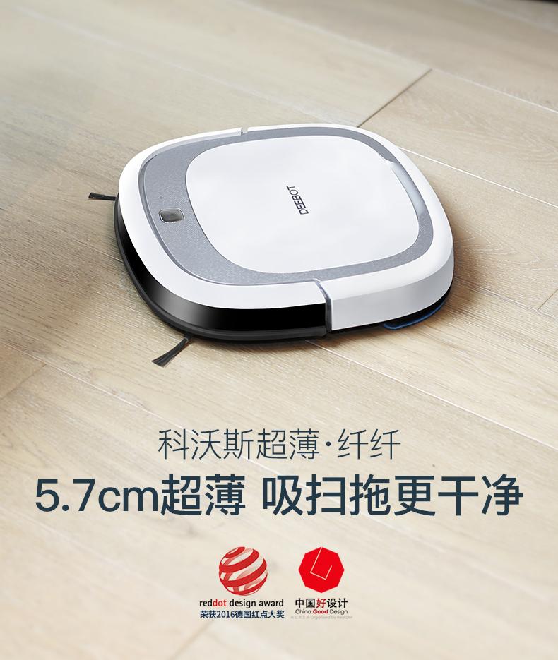 说说科沃斯D36A扫地机器人到底怎么样?好不好用,超薄非常实用,价格贵吗