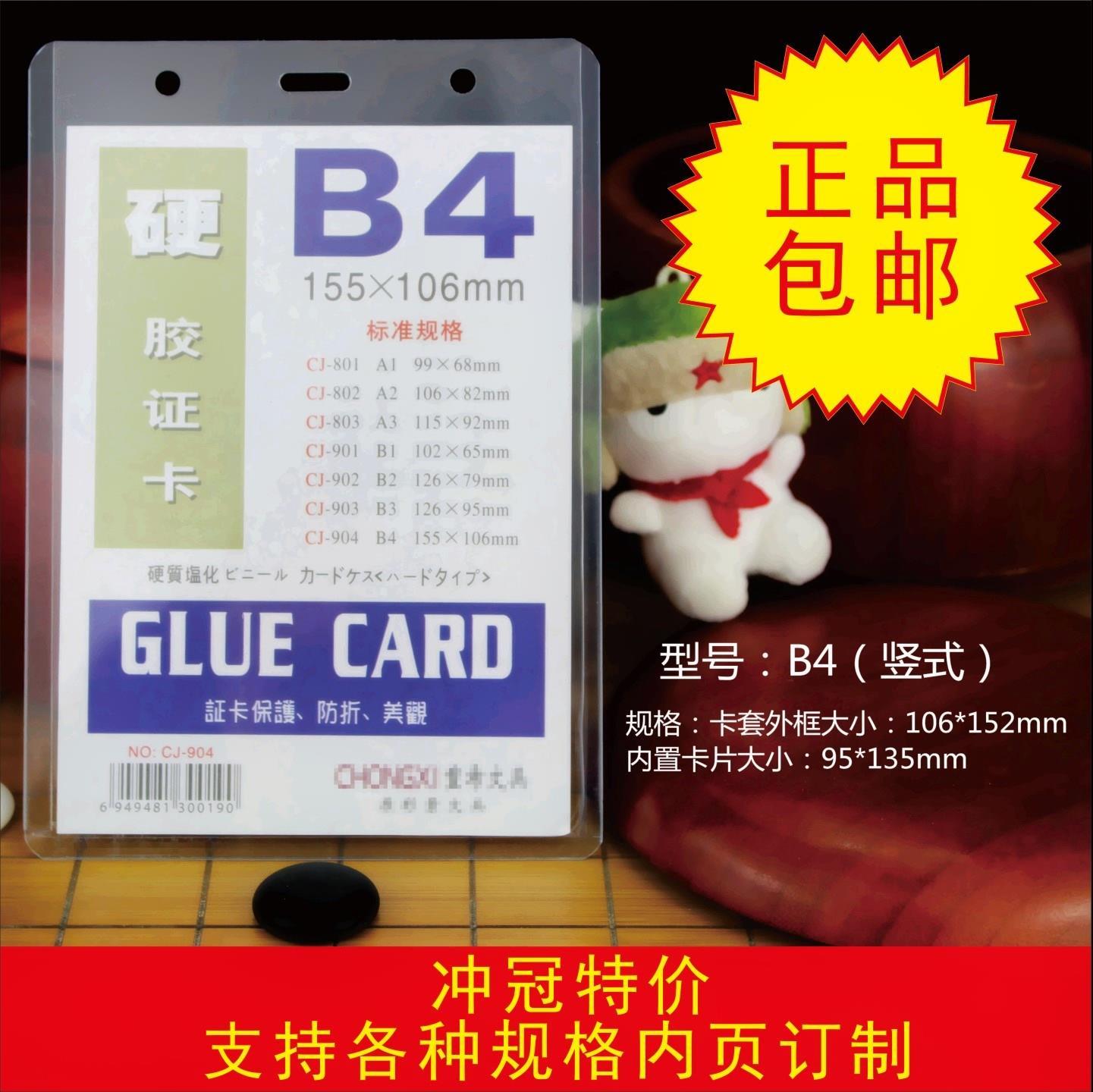 包邮B4硬胶学生B7v学生胸卡B2证卡套A1PVC套卡套证件带卡套挂绳