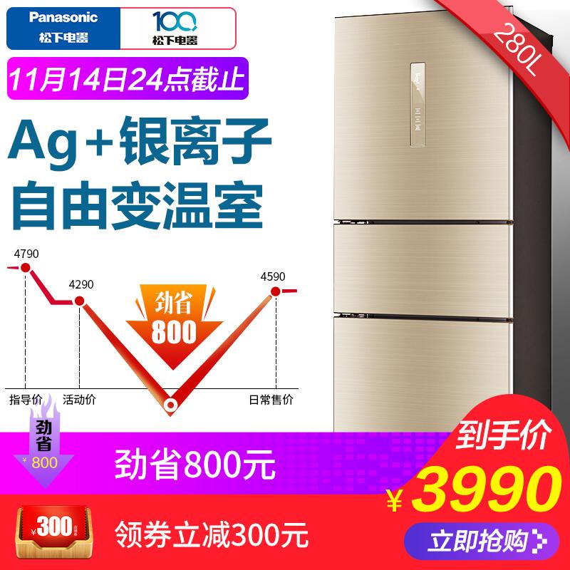 Panasonic/松下 NR-C280WG-N 280L 风冷无霜变频三开门电冰箱家用 3990元