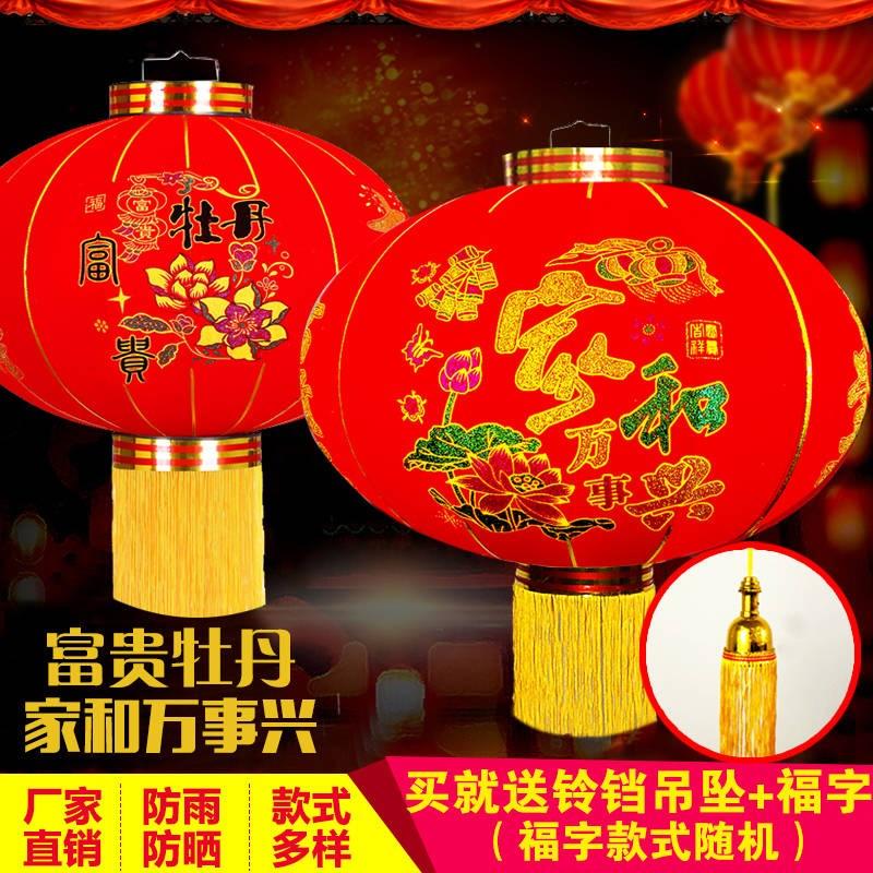 1对元旦新年大红灯笼植绒福字圆春节日灯笼灯笼灯笼户外防水阳台