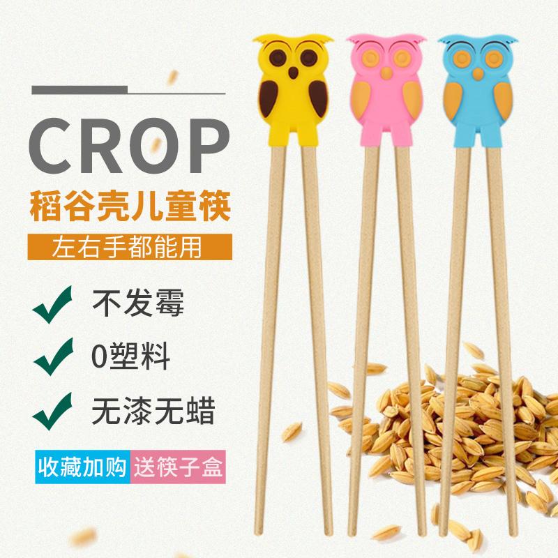 左手训练筷宝宝幼儿练习筷套装吃饭矫正家用稻壳餐具左手筷子儿童
