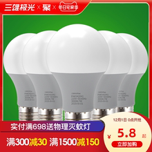 Sanxiong Aurora Bulb LED Bulb E27 Screw Warm Whitening Energy Saving Light Bulb 5W Bulk Light LAMP Light Source Super Light
