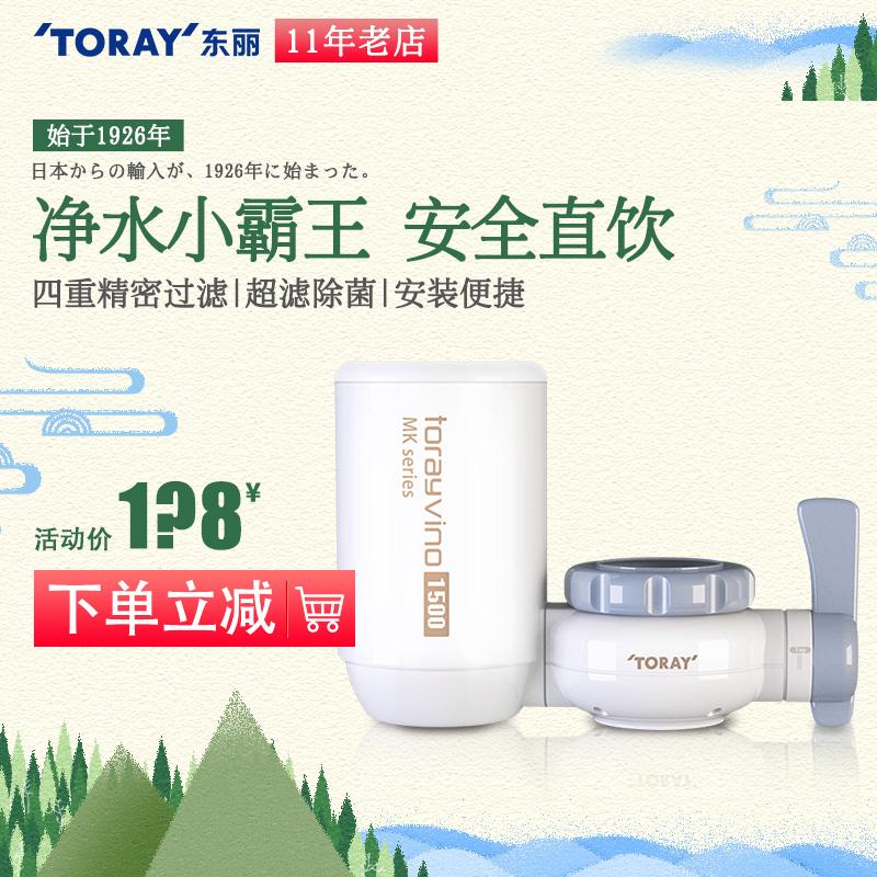 日本TORAY东丽家用净水器龙头厨房直饮净水机过滤MK2-EG东丽比诺