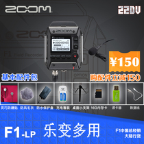 LP multi-function recording microphone collar interview in Chinese