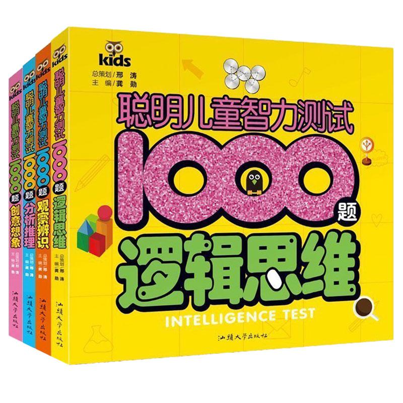 儿童智力开发书籍全套4册正版儿童书籍专注力训练书幼儿3-4-5-6-8-9-10-12周岁左右脑全脑逻辑思维训练游戏益智图书智力测试1000题