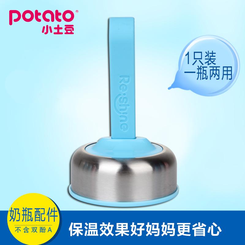 小土豆保温奶瓶杯盖 仅限于保温奶瓶宽口径使用304不锈钢保温盖子