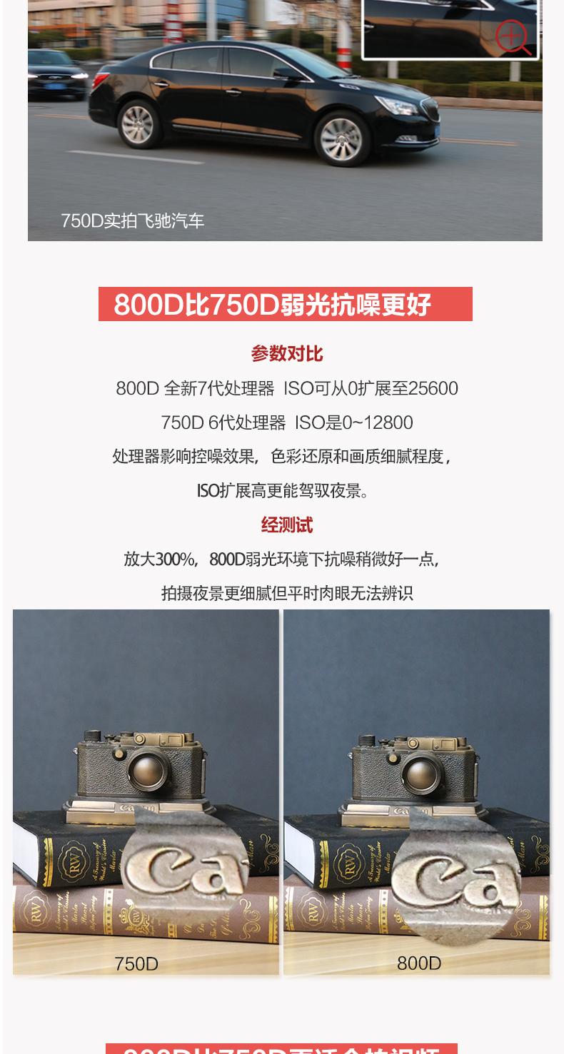 Canon/佳能800D (18-135) 长焦镜头套机 蚂蚁摄影 入门级 单反相机 EOS 女男 高清旅游数码 新手家用视频摄像