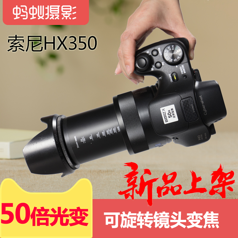 General Digital Camera HD Travel Sony/Sony DSC-HX350 Ant Photo Telephoto SLR Appearance