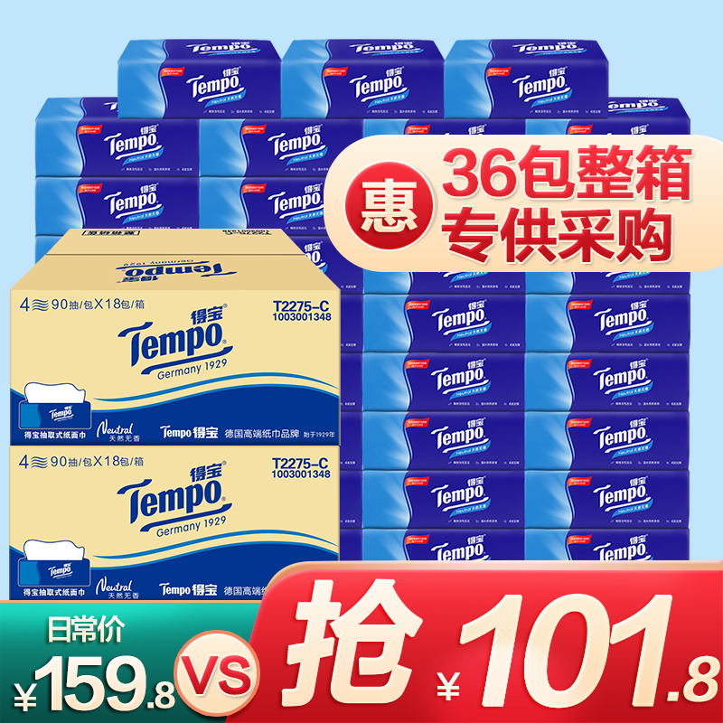 tempoTempo removable toilet paper 4-layer 36-pack full box affordable pack Debao non-fragrant 90-pumping sanitary napkin household large