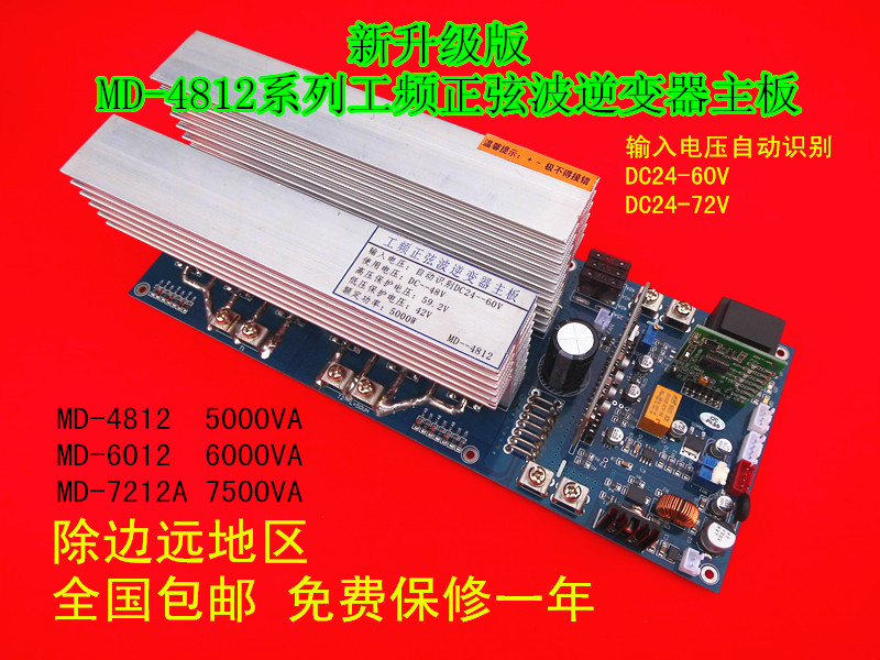 Automatic Identification Of 24-72v Input Voltage Of Power Frequency Sine Wave Inverter Motherboard 7500va Air Conditioning Appliance Parts