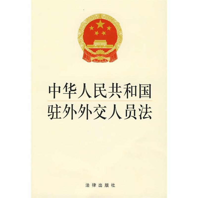中华人民共和国驻外外交人员法