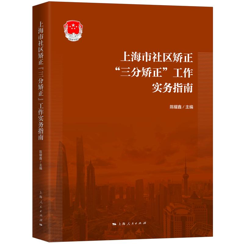 """正版 上海市社区矫正""""三分矫正""""工作实务指南 陈耀鑫 上海人民 9787208161573"""