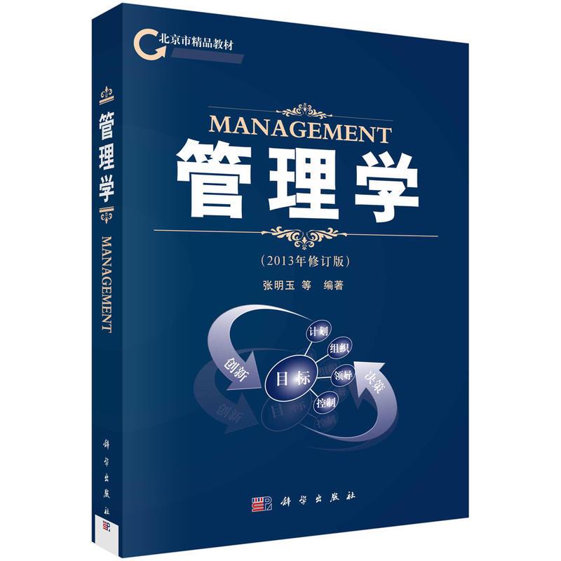 管理学(201...
