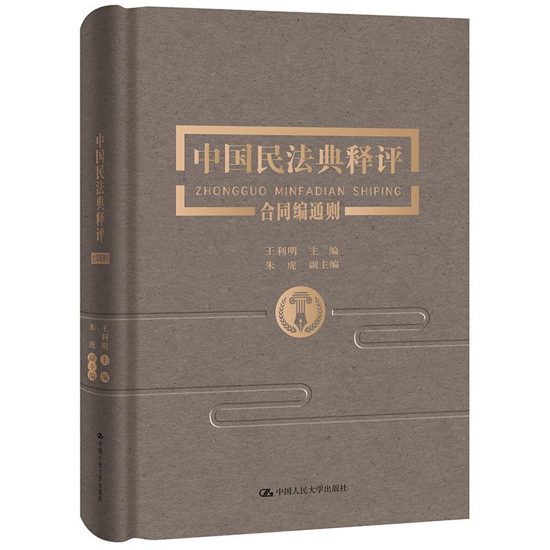 正版精装 中国民法典释评·合同编通则 王利明 主编 中国人民大学出版社
