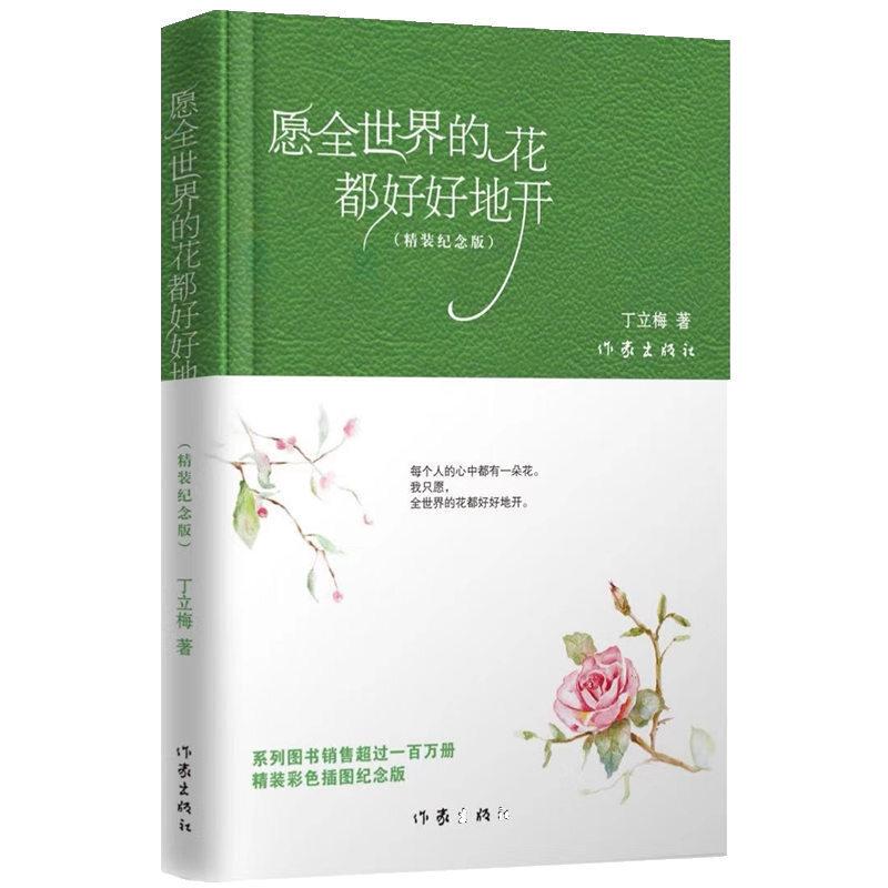 正版 愿全世界的花都好好地开(精装纪念版) 丁立梅 作家 9787521204162
