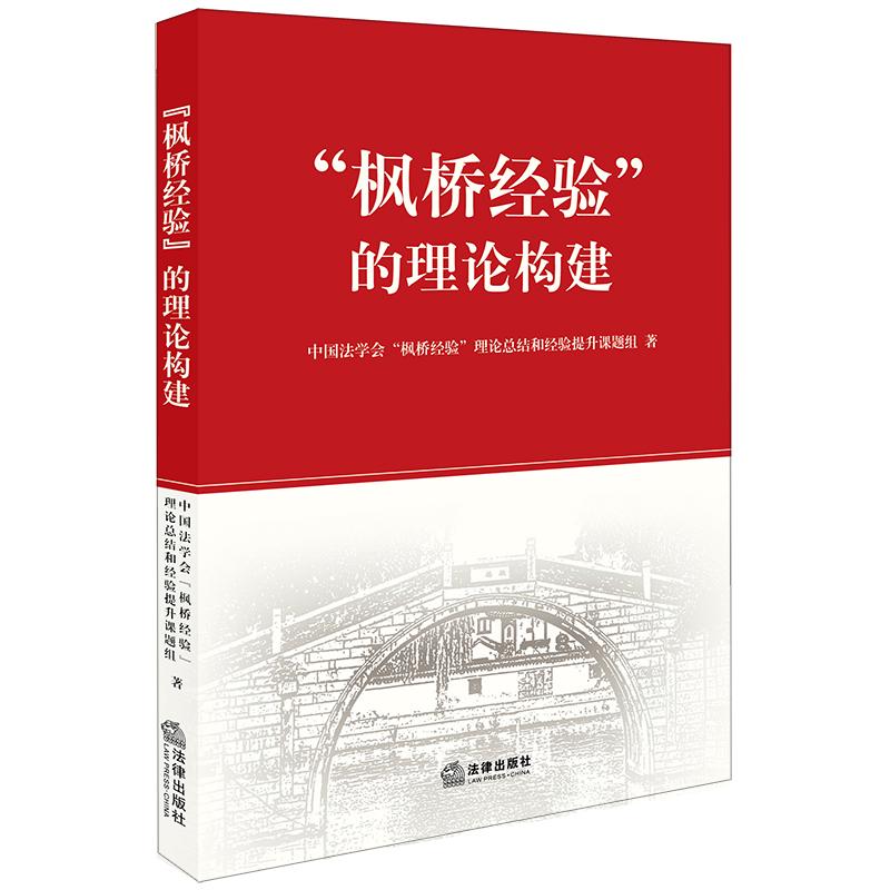 """正版 """"枫桥经验""""的理论构建 法律出版社 9787519727987"""