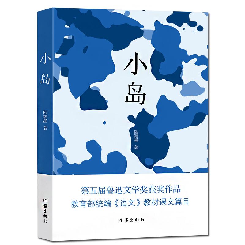 正版 小岛 陆颖墨 作家出版社 9787521207415
