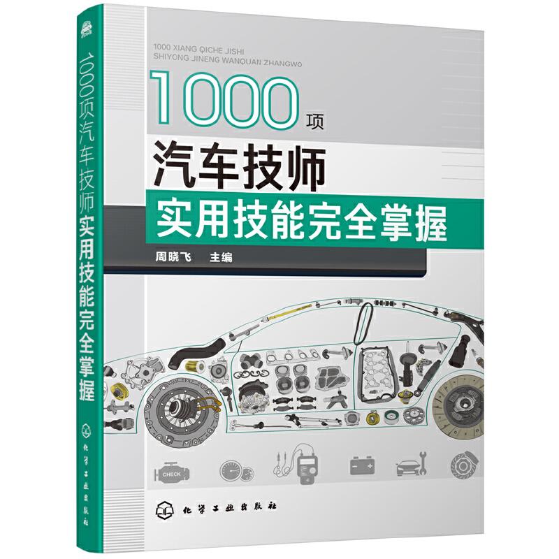 正版 1000项汽车技师实用技能完全掌握 周晓飞 化学工业 9787122350688
