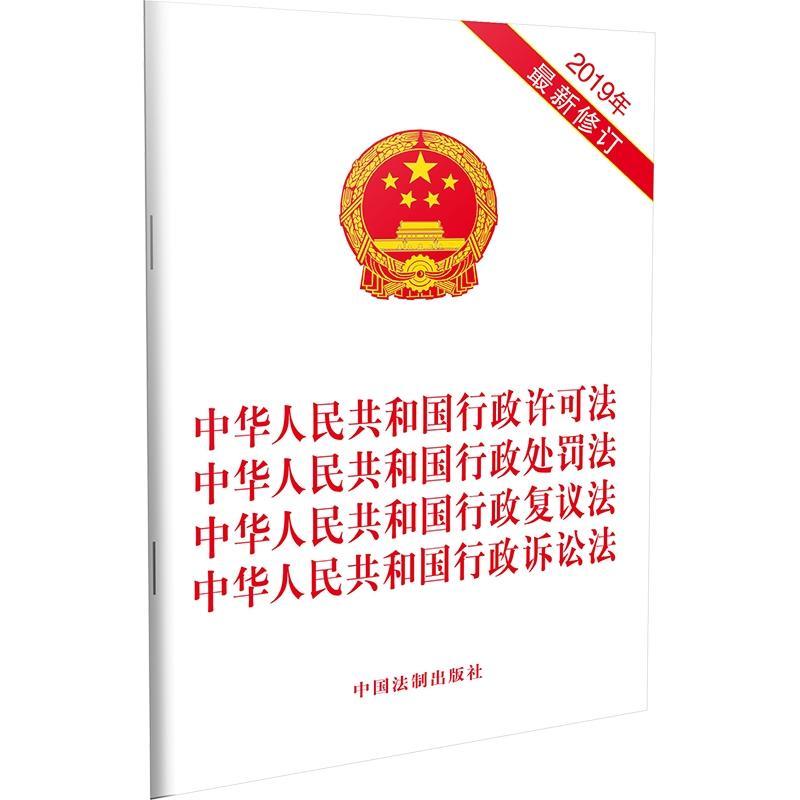 正版 中华人民共和国行政许可法 行政处罚法 行政复议法 行政诉讼法2019最新修 中国法制出版社 中国法制 9787521601572