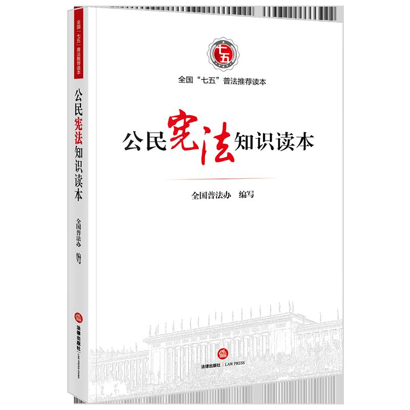 正版 公民宪法知识读本 全国普法办编写 法律出版社 9787519724917