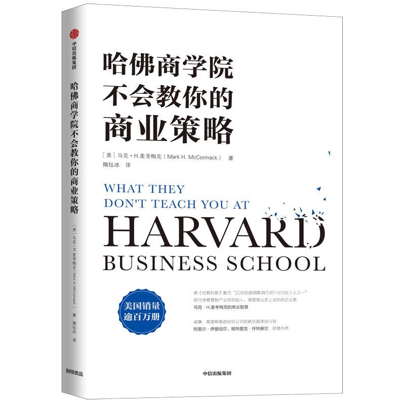 正版 哈佛商学...