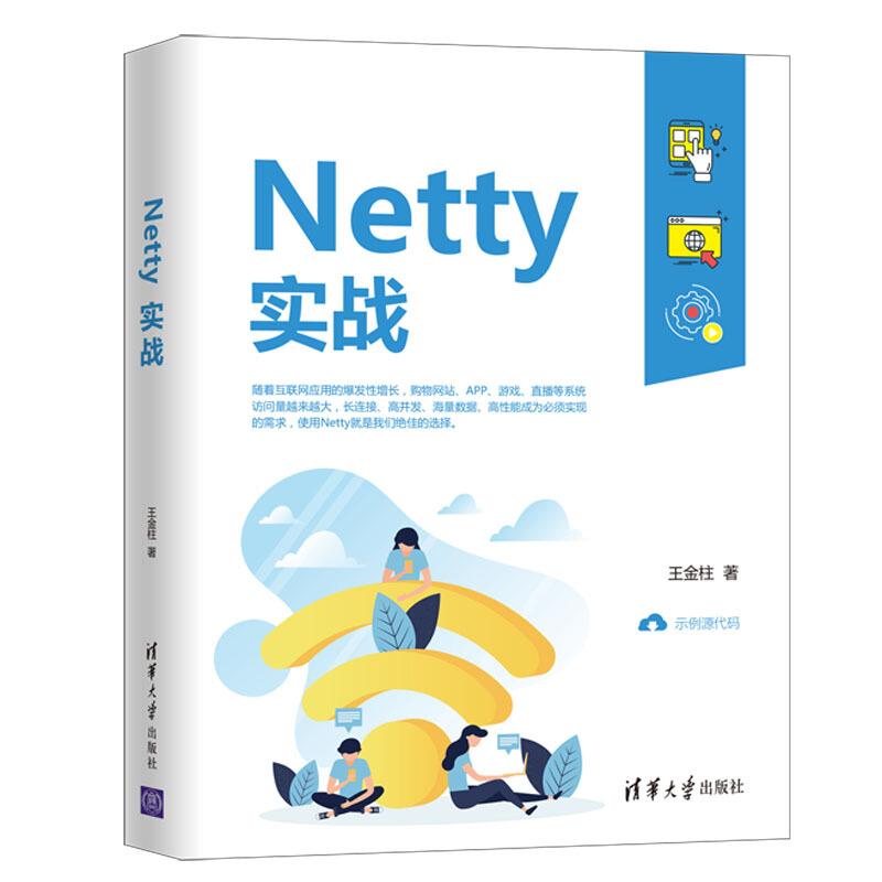 正版 NETT...