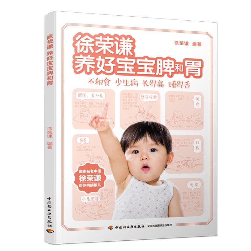 正版 徐荣谦养...