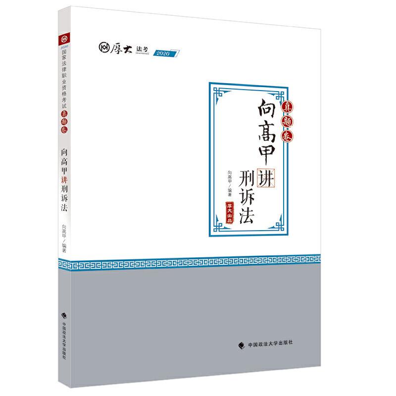 正版 向高甲讲刑诉法·真题卷:厚大法考2020 向高甲 中国政法大学出版社 9787562093336