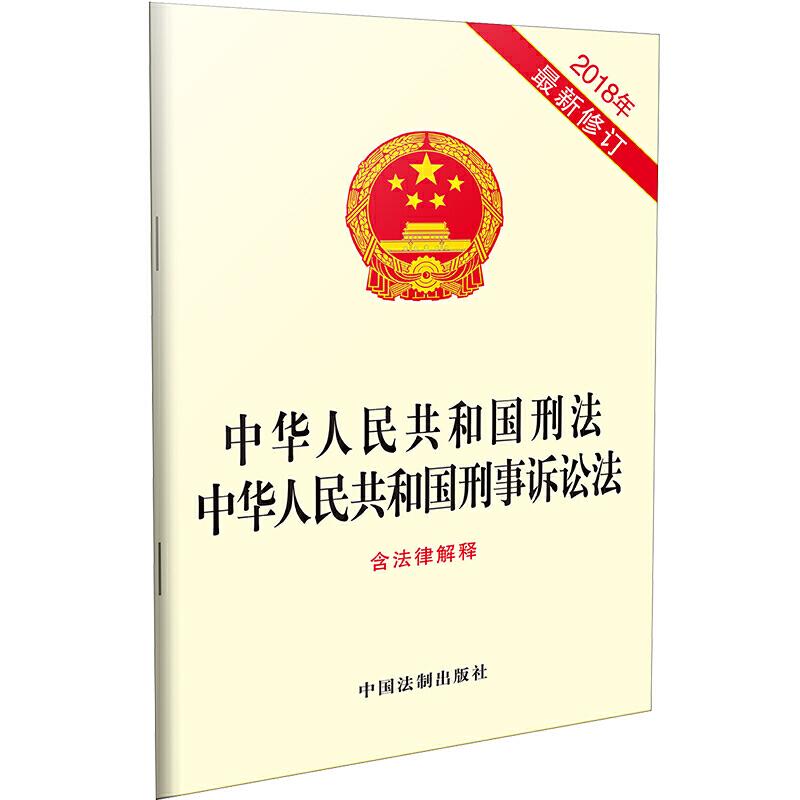 正版 中华人民共和国刑法刑事诉讼法.含法律解释(2018年最新修订 中国法制出版社 中国法制 9787509399187