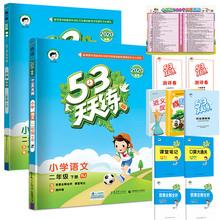 【买1送12】53天天练二年级语文数学书