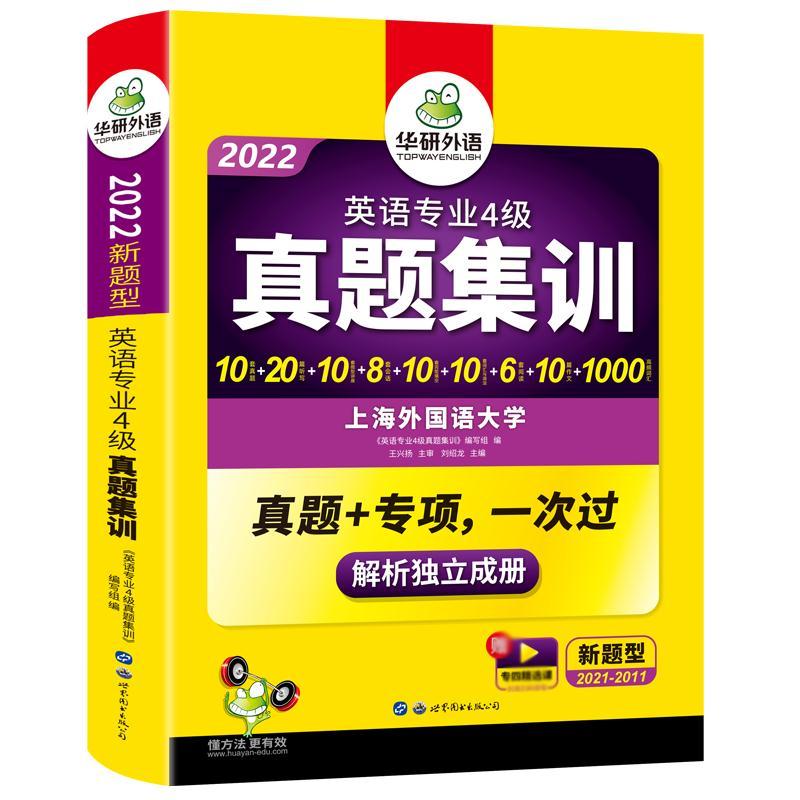 【超值】华研外语专业四级英语真题集训
