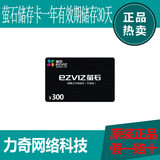Haikang fluorite cloud video recharge card 1 year use period 30 days storage cloud annual package