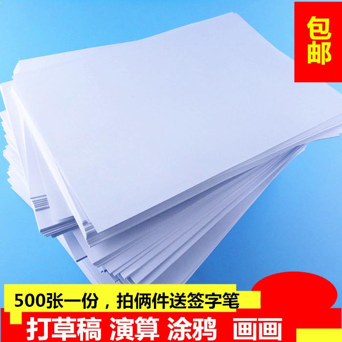 Проект документа белый Без бумаги оптовые продажи Тестовая бумага студента расчётная бумага трафаретная бумага граффити бумага 500 листов 16K