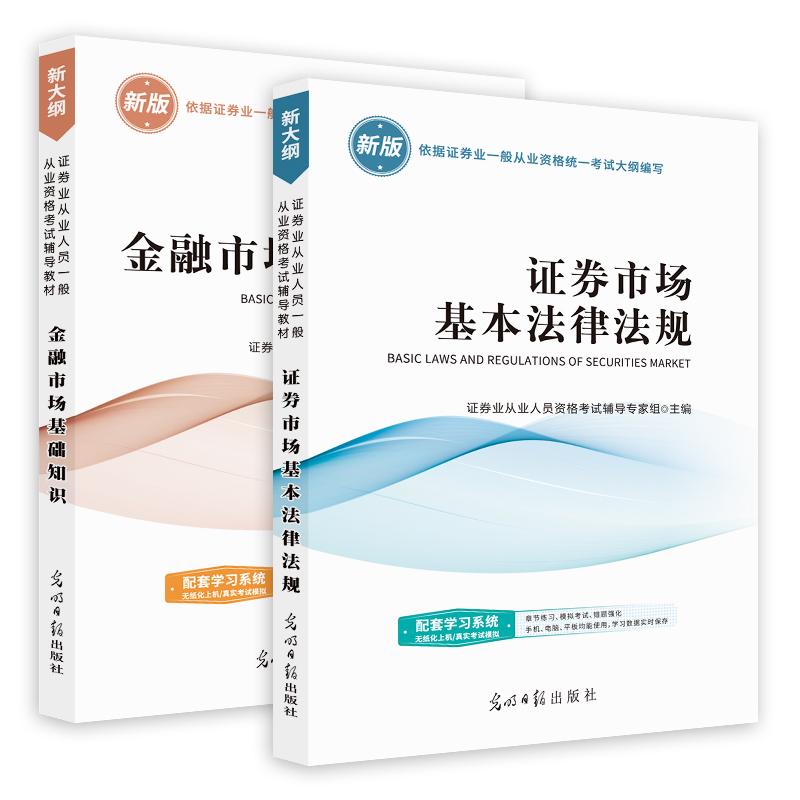 《9月新大纲证券从业资格教材》(全8册) 9.8元包邮(需用券)