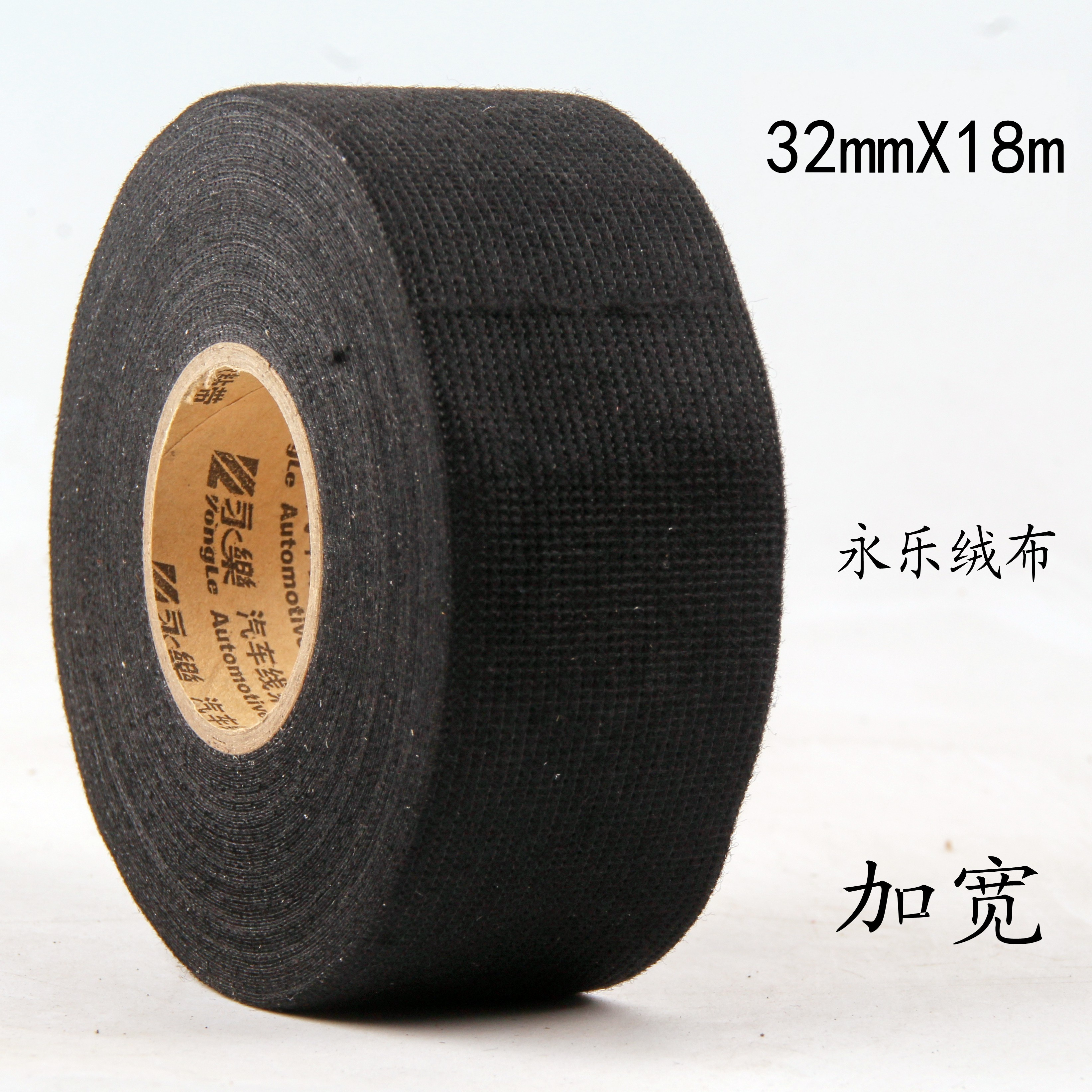 Yongle tape car harness tape flannel tape cloth tape high temperature on