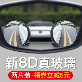 汽车后视镜小圆镜倒车盲点镜360度超高清