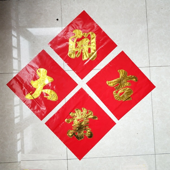 Open daji door paste decoration 4 words hot gold opening Daji gold store opening pair arrangement.