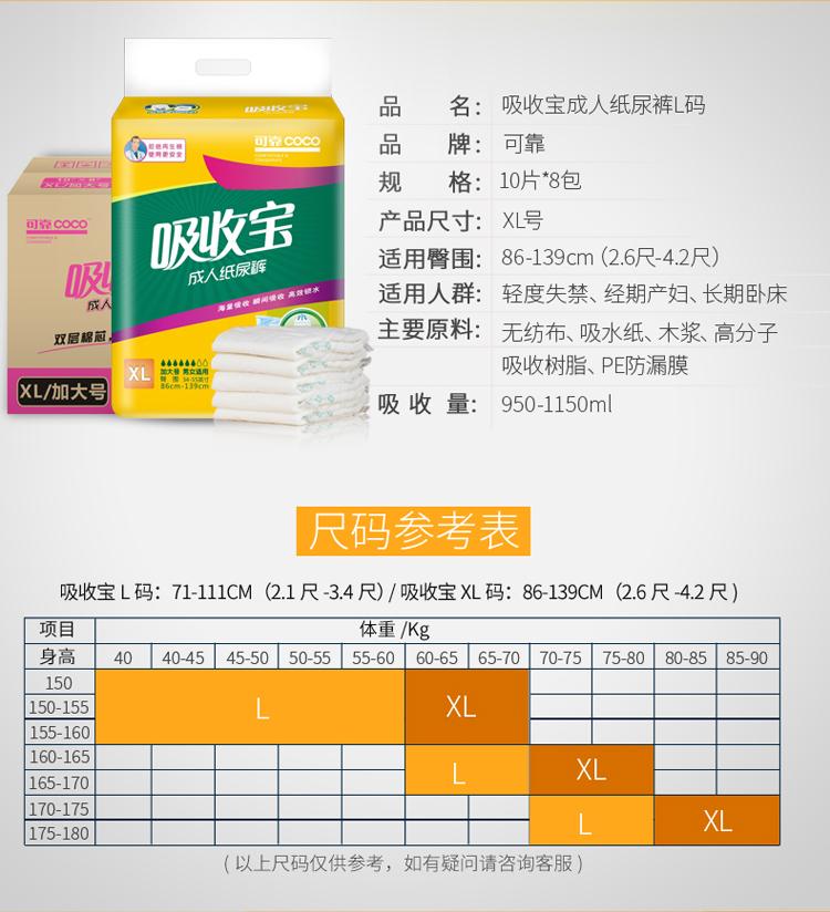 吸收宝XL箱装_02.jpg